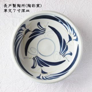 長戸製陶所(陶彩窯) 草文7寸深皿
