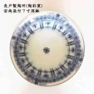 長戸製陶所(陶彩窯) 安南染付7寸深鉢
