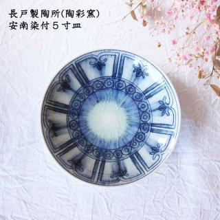 長戸製陶所(陶彩窯) 安南染付5寸皿