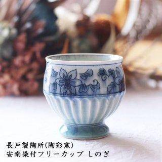 長戸製陶所(陶彩窯) 安南染付フリーカップ しのぎ