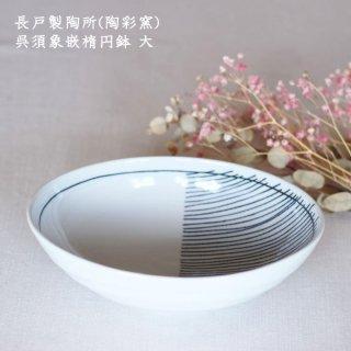長戸製陶所(陶彩窯) 呉須象嵌楕円鉢 大
