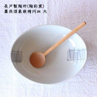 長戸製陶所(陶彩窯) 墨呉須象嵌楕円皿 大