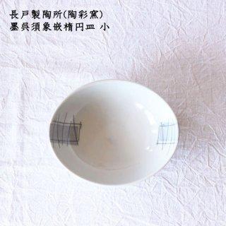 長戸製陶所(陶彩窯) 墨呉須象嵌楕円皿 小