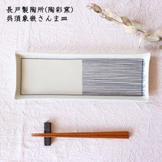 長戸製陶所(陶彩窯) 呉須象嵌さんま皿