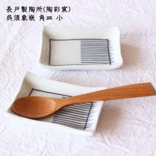 長戸製陶所(陶彩窯) 呉須象嵌 角皿 小