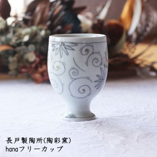長戸製陶所(陶彩窯) hanaフリーカップ