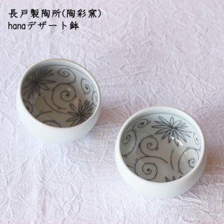 長戸製陶所(陶彩窯) hanaデザート鉢