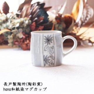 長戸製陶所(陶彩窯) hana和紙染マグカップ