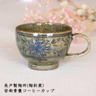 長戸製陶所(陶彩窯) 安南青甕コーヒーカップ