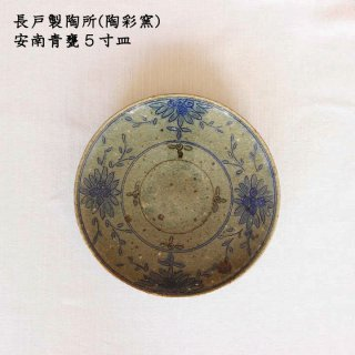 長戸製陶所(陶彩窯) 安南青甕5寸皿