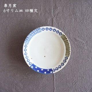 皐月窯 6寸リム皿 四種文
