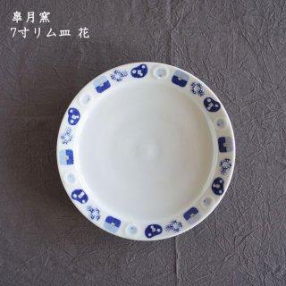 皐月窯 7寸リム皿 花