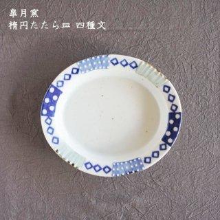 皐月窯 楕円たたら皿 四種文