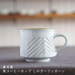 皐月窯 角コーヒーカップ しのぎヘリンボーン