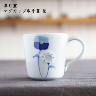 皐月窯 マグカップ取手� 花