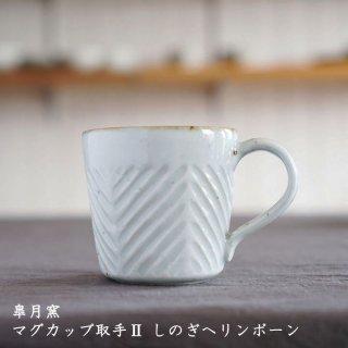 皐月窯 マグカップ取手� しのぎヘリンボーン