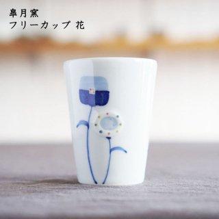 皐月窯 フリーカップ 花