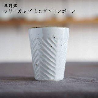 皐月窯 フリーカップ しのぎヘリンボーン