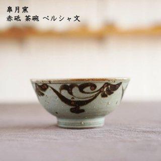 皐月窯 赤砥 茶碗 ペルシャ文