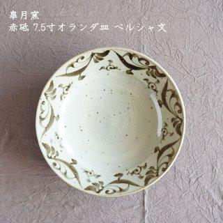 皐月窯 赤砥 7.5寸オランダ皿 ペルシャ文
