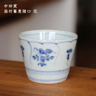 中田窯 染付蕎麦猪口(花)