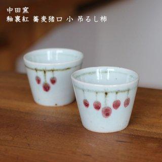 中田窯 釉裏紅 蕎麦猪口(小)吊るし柿