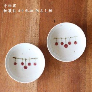 中田窯 釉裏紅 4寸丸皿 吊るし柿
