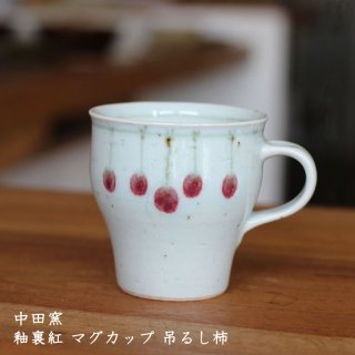 中田窯 釉裏紅 マグカップ 吊るし柿