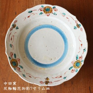 中田窯 灰釉輪花加彩7寸リム皿