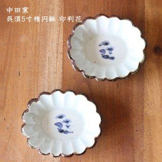 中田窯 呉須5寸楕円鉢 印判花