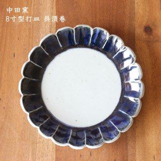 中田窯 8寸型打皿 呉須巻