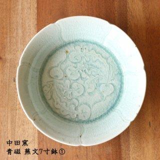 中田窯 青磁 蕪文7寸鉢�
