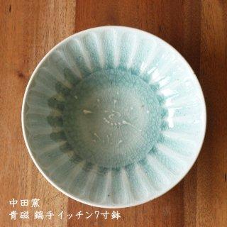 中田窯 青磁 鎬手イッチン7寸鉢
