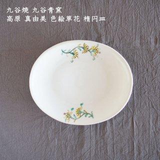 九谷青窯 高原真由美 色絵草花 楕円皿