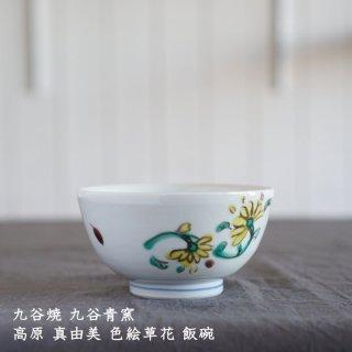 九谷青窯 高原真由美 色絵草花 飯碗