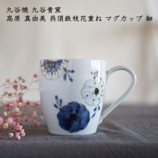 九谷青窯 高原真由美 呉須鉄枝花重ね マグカップ 細
