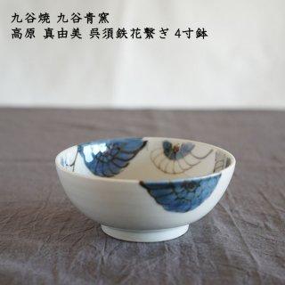 九谷青窯 高原真由美 呉須鉄花繋ぎ 4寸鉢