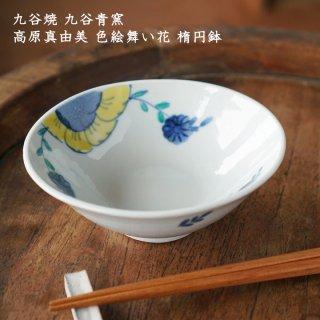九谷青窯 高原真由美 色絵舞い花 楕円鉢