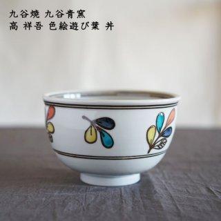 九谷青窯 高祥吾 色絵遊び葉 丼