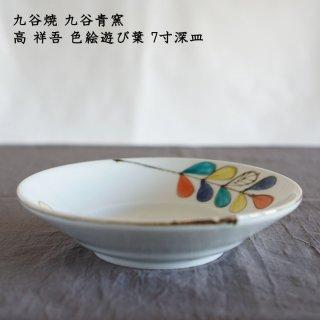 九谷青窯 高祥吾 色絵遊び葉 7寸深皿