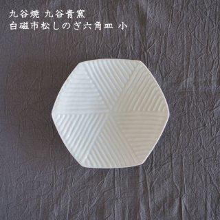 九谷青窯 白磁市松しのぎ六角皿 (小)