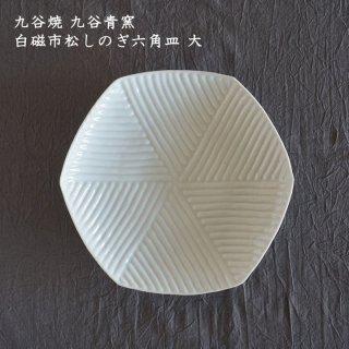 九谷青窯 白磁市松しのぎ六角皿 (大)
