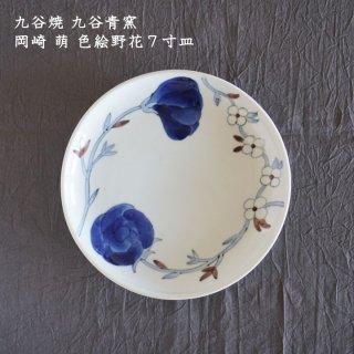 九谷青窯 岡崎萌 色絵野花7寸皿