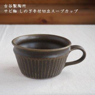 古谷製陶所 古谷浩一 サビ釉 しのぎ手付切立スープカップ