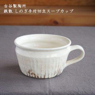 古谷製陶所 古谷浩一 鉄散 しのぎ手付切立スープカップ