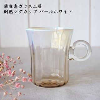 能登島ガラス工房 耐熱マグカップ パールホワイト