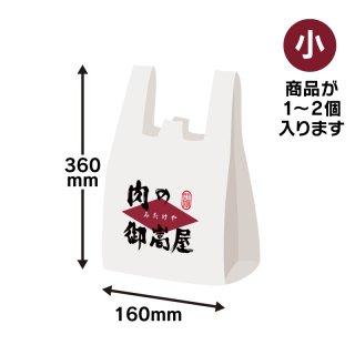 ロゴ入りの袋(小)