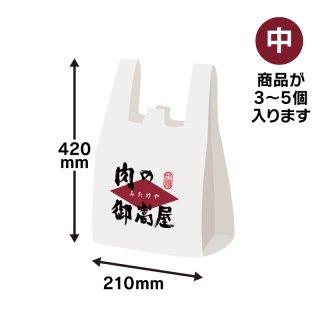 ロゴ入りの袋(中)