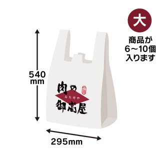 ロゴ入りの袋(大)