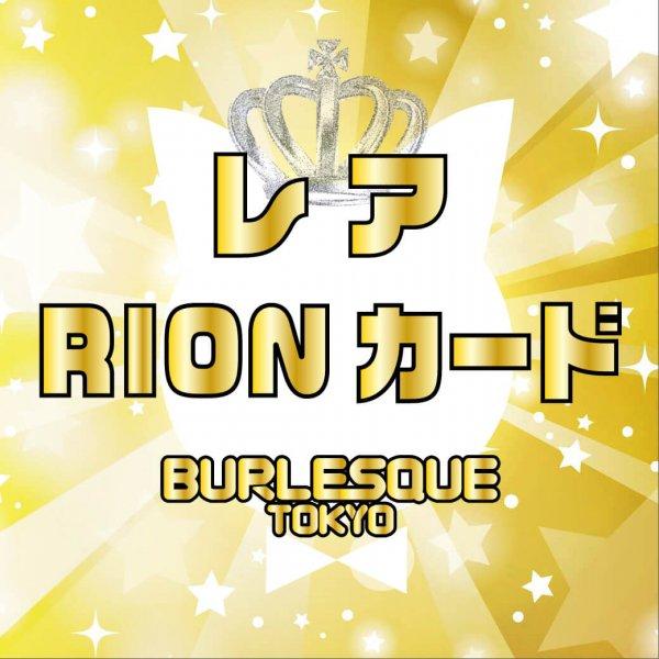 【Rie】レアRIONカード